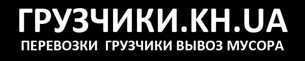 «Грузчики Харьков»